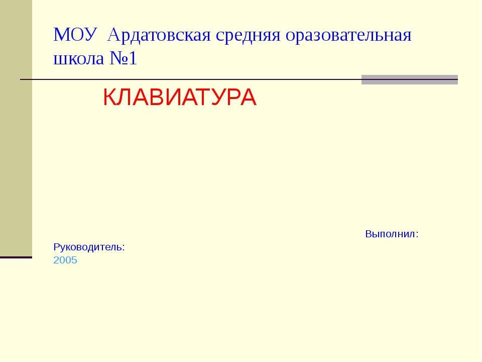 МОУ Ардатовская средняя оразовательная школа №1 КЛАВИАТУРА Выполнил: Руководи...