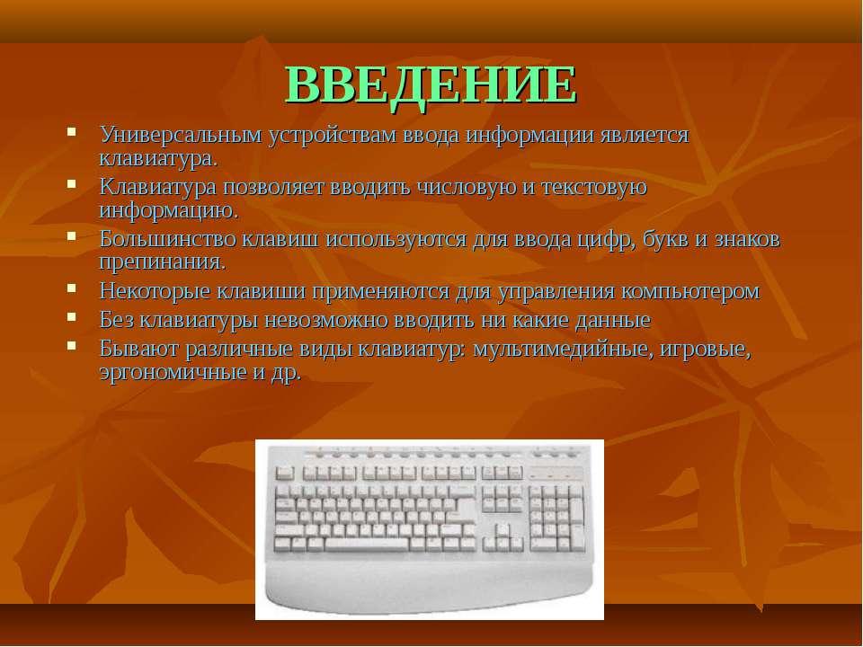 ВВЕДЕНИЕ Универсальным устройствам ввода информации является клавиатура. Клав...