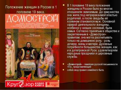 Положение женщин в России в 1 половине 19 века. В 1 половине 19 века положени...
