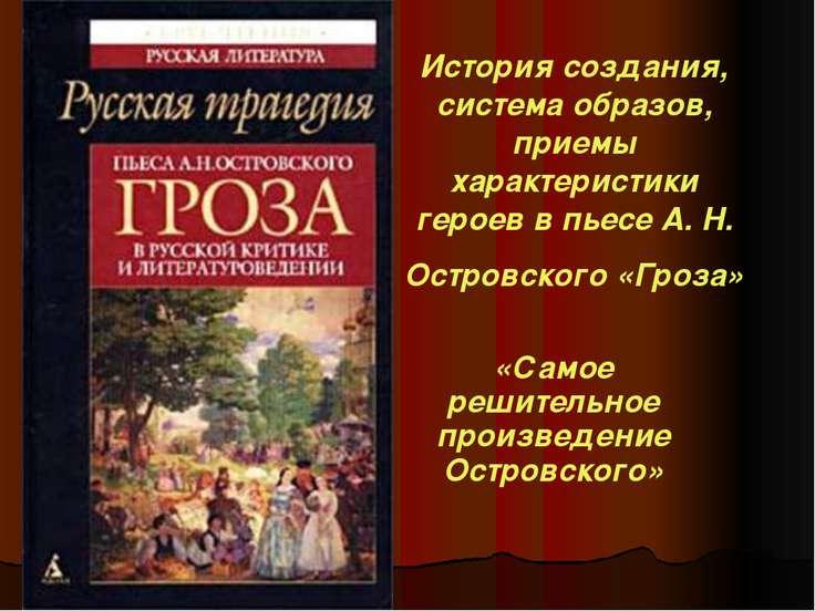 История создания, система образов, приемы характеристики героев впьесе А. Н....