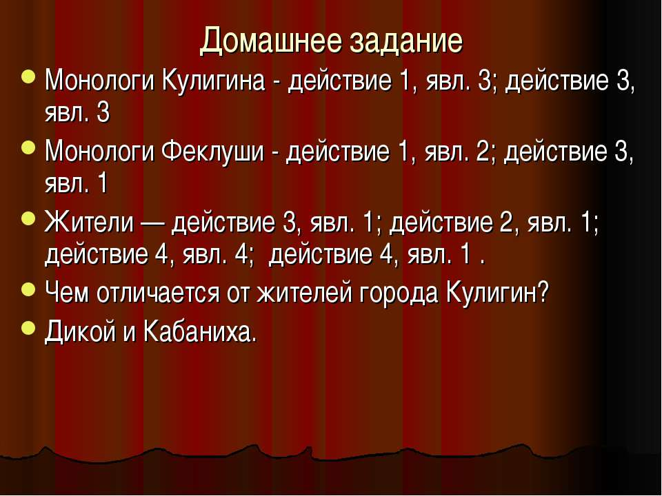 Домашнее задание Монологи Кулигина - действие 1, явл.3; действие3, явл.3 М...