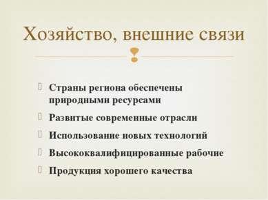 Хозяйство, внешние связи Страны региона обеспечены природными ресурсами Разви...