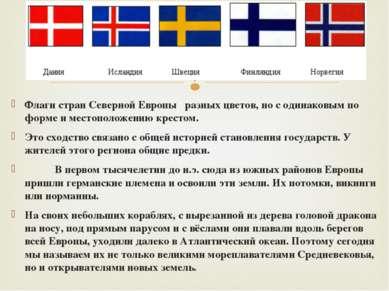 Флаги стран Северной Европы разных цветов, но с одинаковым по форме и местопо...