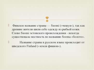 Финское название страны — Suomi («чешуя»), так как древние жители шили себе о...