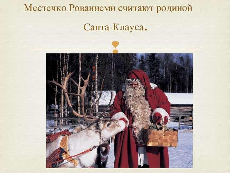 Местечко Рованиеми считают родиной Санта-Клауса.