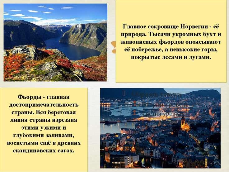 Главное сокровище Норвегии - её природа. Тысячи укромных бухт и живописных фь...
