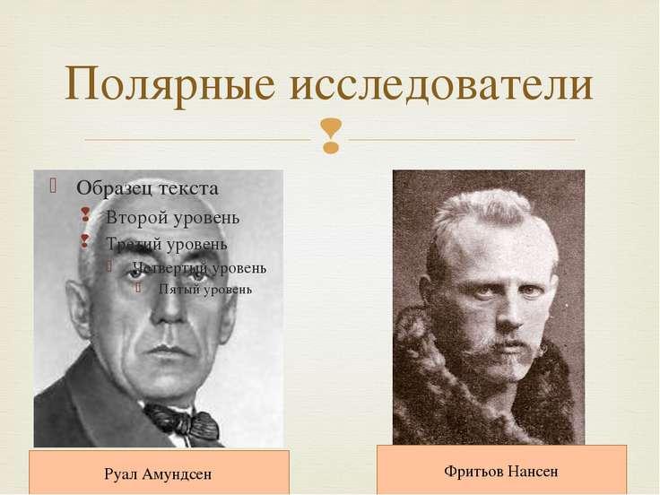 Полярные исследователи Руал Амундсен Фритьов Нансен