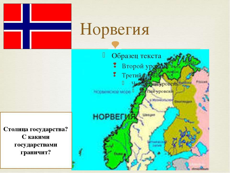 Норвегия Столица государства? С какими государствами граничит?