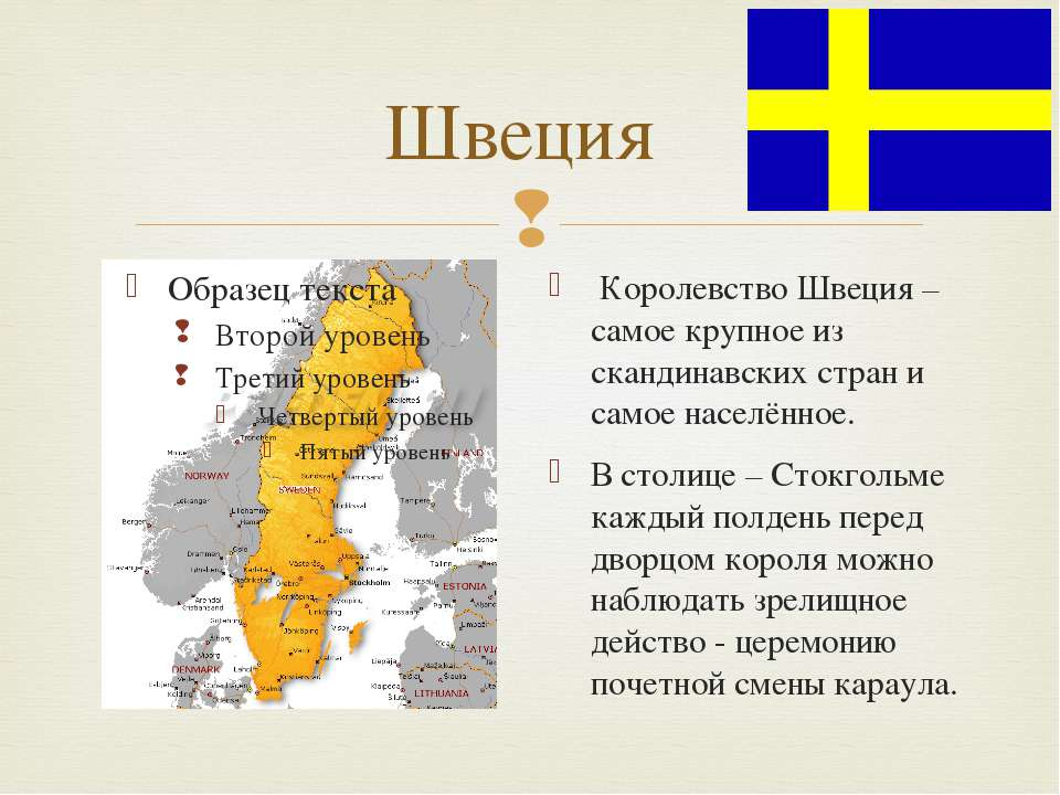 Швеция Королевство Швеция – самое крупное из скандинавских стран и самое насе...