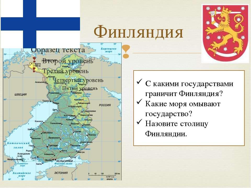Финляндия С какими государствами граничит Финляндия? Какие моря омывают госуд...