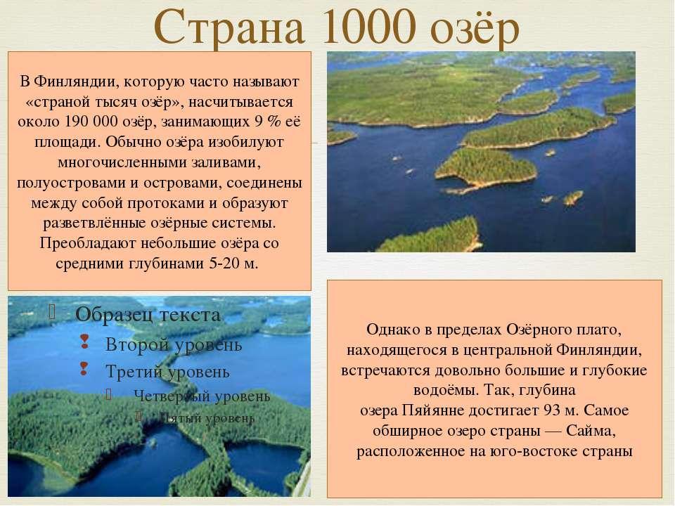 Страна 1000 озёр В Финляндии, которую часто называют «страной тысяч озёр», на...