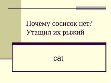 Почему сосисок нет? Утащил их рыжий cat
