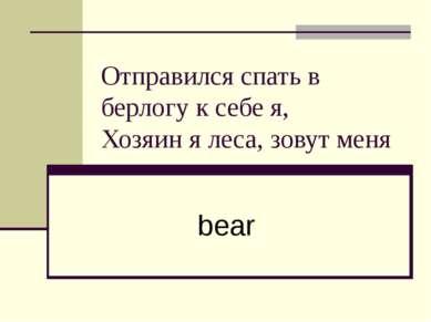 Отправился спать в берлогу к себе я, Хозяин я леса, зовут меня bear