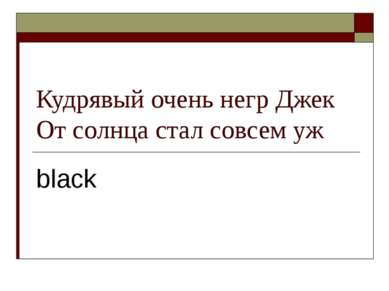 Кудрявый очень негр Джек От солнца стал совсем уж black