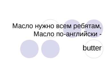 Масло нужно всем ребятам, Масло по-английски - butter