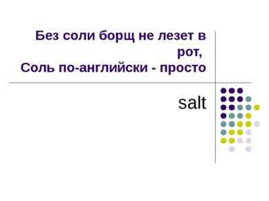 Без соли борщ не лезет в рот, Соль по-английски - просто salt