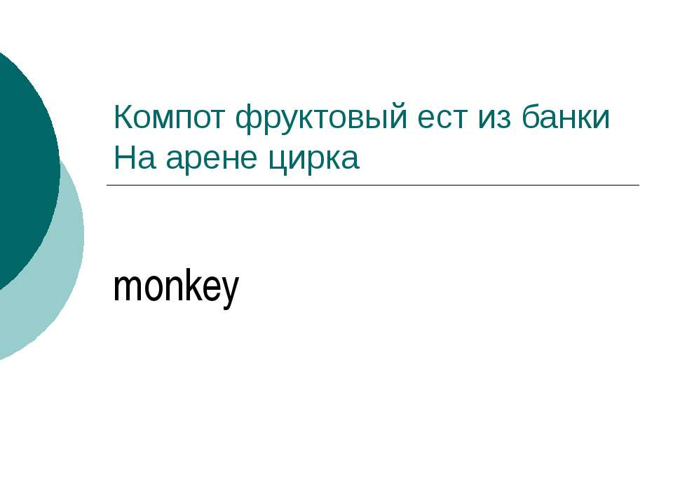 Компот фруктовый ест из банки На арене цирка monkey