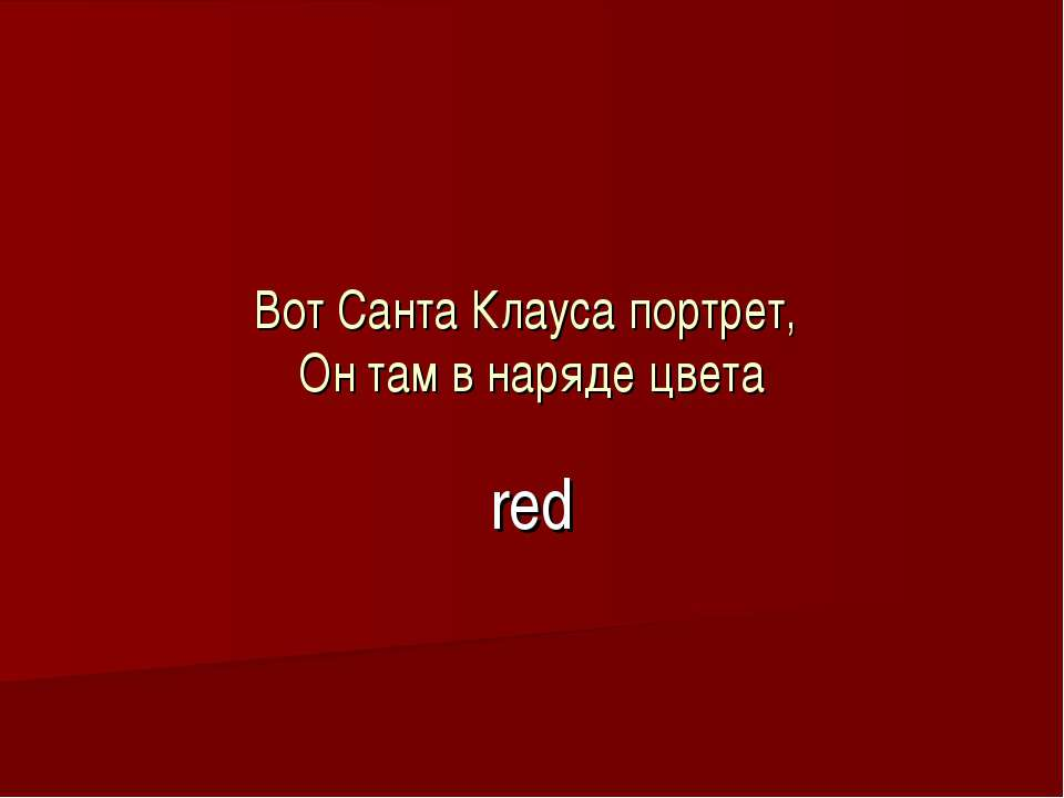 Вот Санта Клауса портрет, Он там в наряде цвета red
