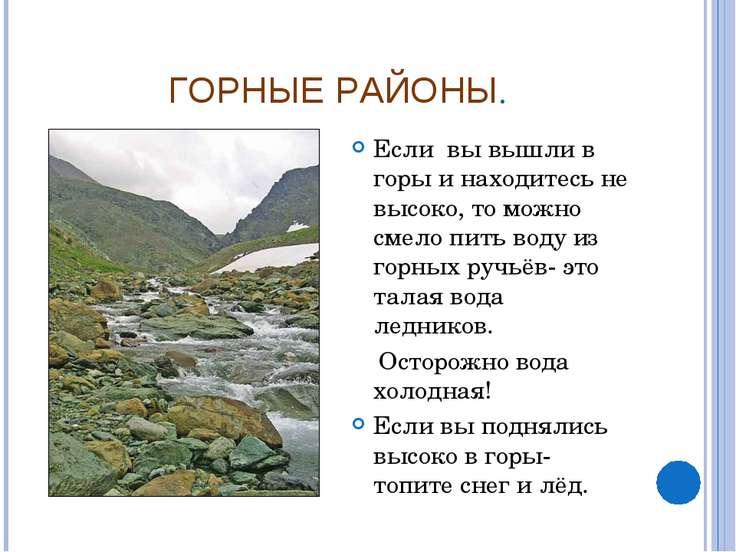 ГОРНЫЕ РАЙОНЫ. Если вы вышли в горы и находитесь не высоко, то можно смело пи...