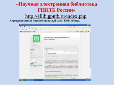 «Научная электронная библиотека ГПНТБ России» http://ellib.gpntb.ru/index.php...