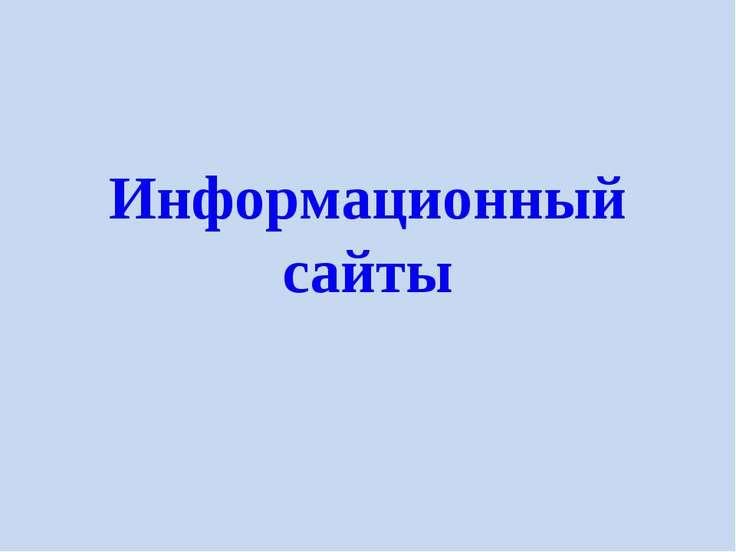 Информационный сайты