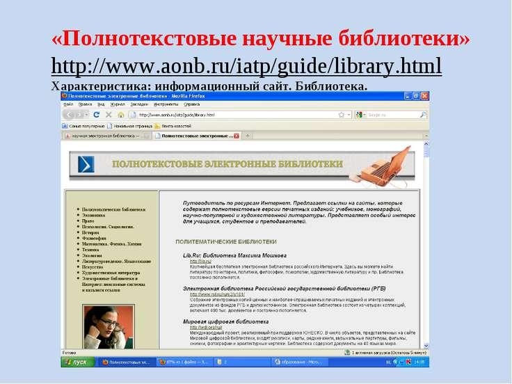 «Полнотекстовые научные библиотеки» http://www.aonb.ru/iatp/guide/library.htm...