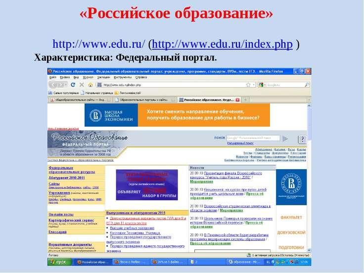 «Российское образование» http://www.edu.ru/ (http://www.edu.ru/index.php ) Ха...