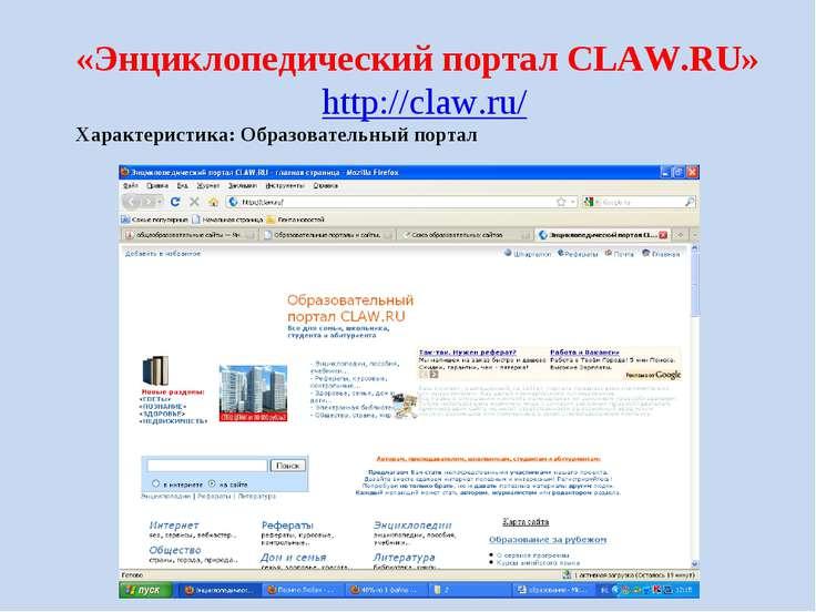 «Энциклопедический портал CLAW.RU» http://claw.ru/ Характеристика: Образовате...