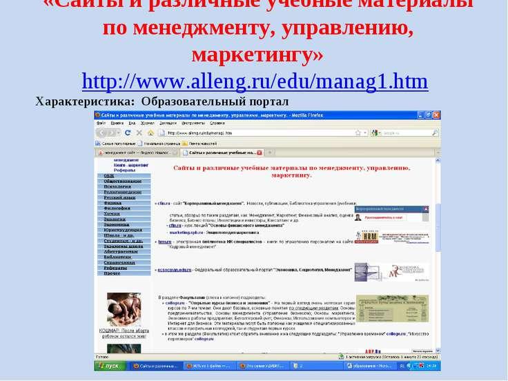 «Сайты и различные учебные материалы по менеджменту, управлению, маркетингу» ...