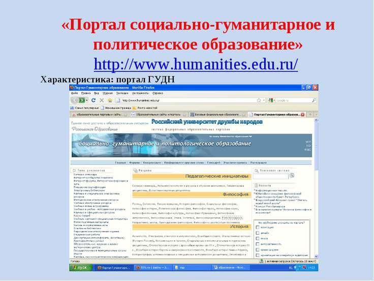 «Портал социально-гуманитарное и политическое образование» http://www.humanit...