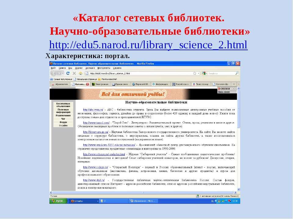 «Каталог сетевых библиотек. Научно-образовательные библиотеки» http://edu5.na...