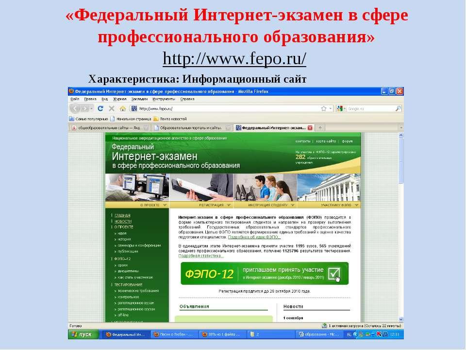 «Федеральный Интернет-экзамен в сфере профессионального образования» http://w...