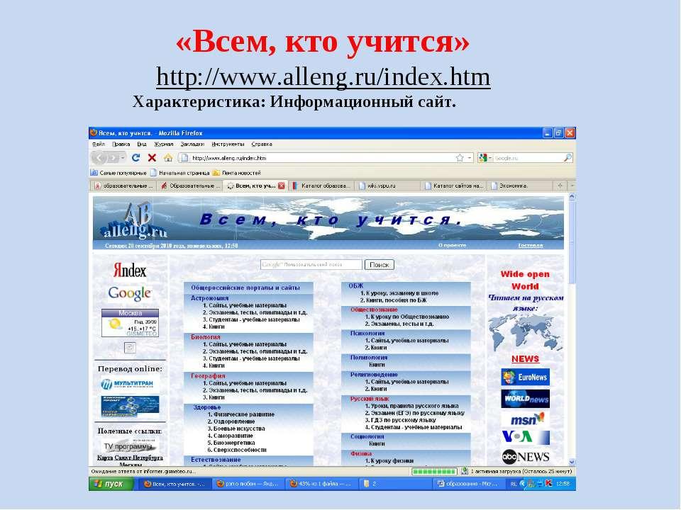 «Всем, кто учится» http://www.alleng.ru/index.htm Характеристика: Информацион...