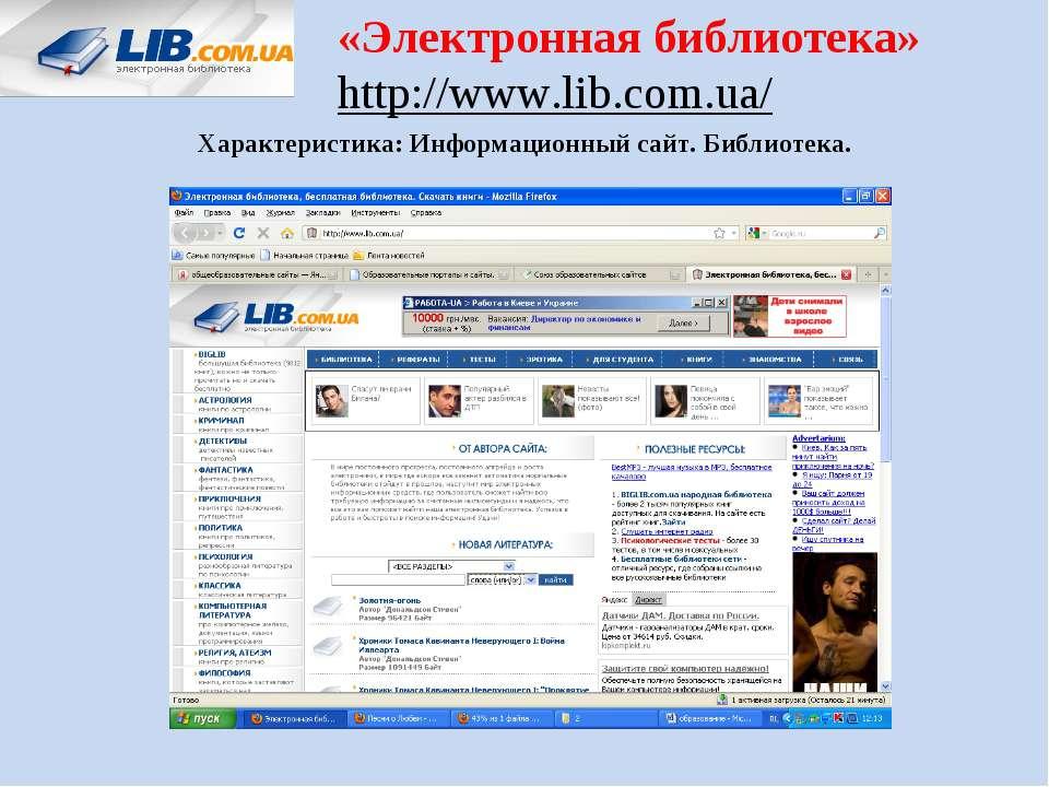 «Электронная библиотека» http://www.lib.com.ua/ Характеристика: Информационны...
