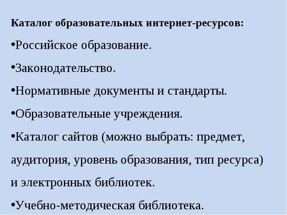Каталог образовательных интернет-ресурсов: Российское образование. Законодате...