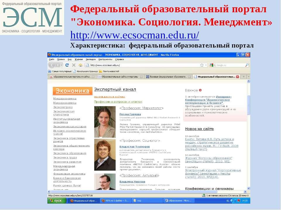 """Федеральный образовательный портал """"Экономика. Социология. Менеджмент» http:/..."""