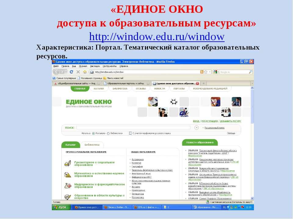 «ЕДИНОЕ ОКНО доступа к образовательным ресурсам» http://window.edu.ru/window ...