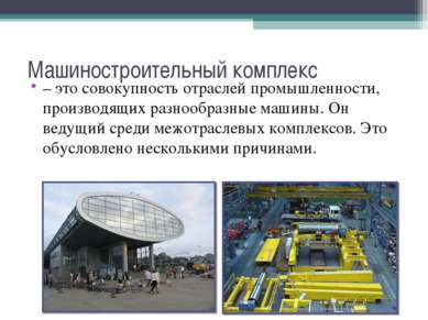 Машиностроительный комплекс – это совокупность отраслей промышленности, произ...