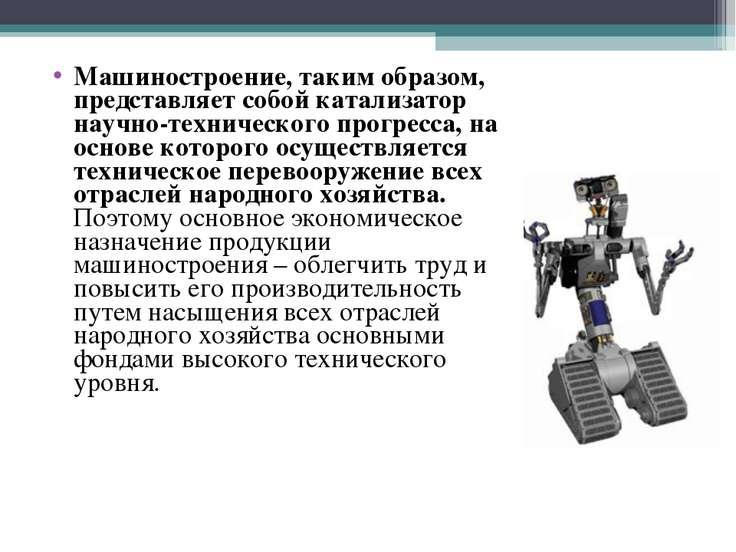 Машиностроение, таким образом, представляет собой катализатор научно-техничес...