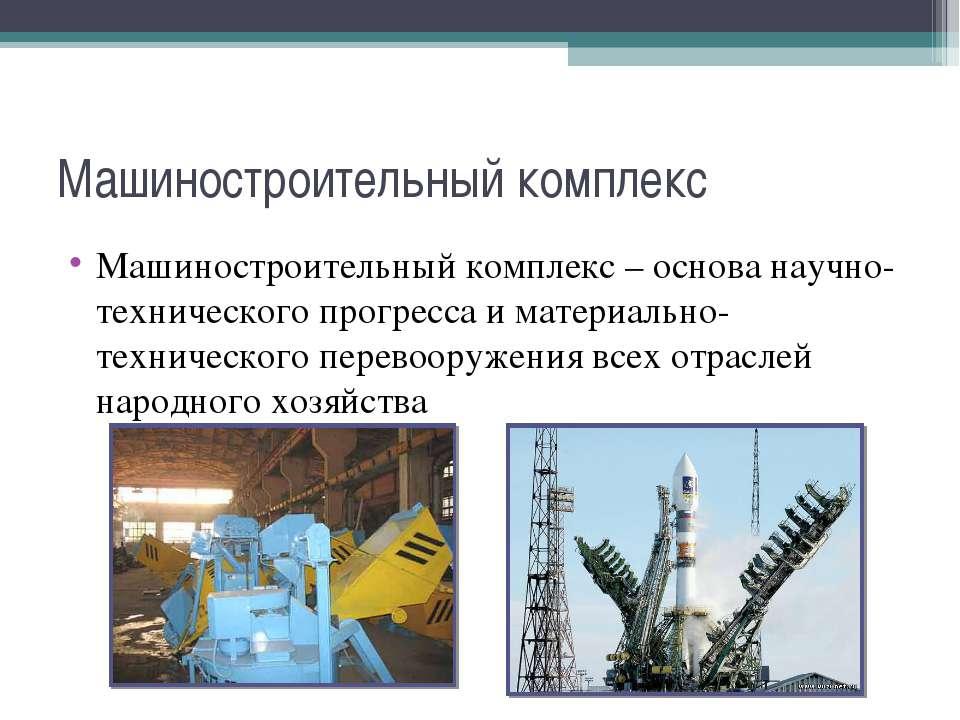 Машиностроительный комплекс Машиностроительный комплекс – основа научно-техни...
