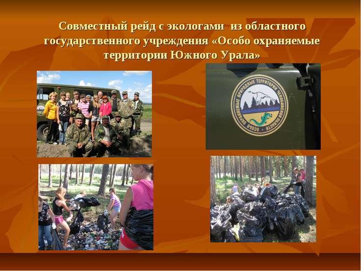 Совместный рейд с экологами из областного государственного учреждения «Особо ...