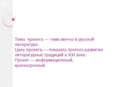 Тема проекта — тема мечты в русской литературе. Цель проекта — показать прогн...