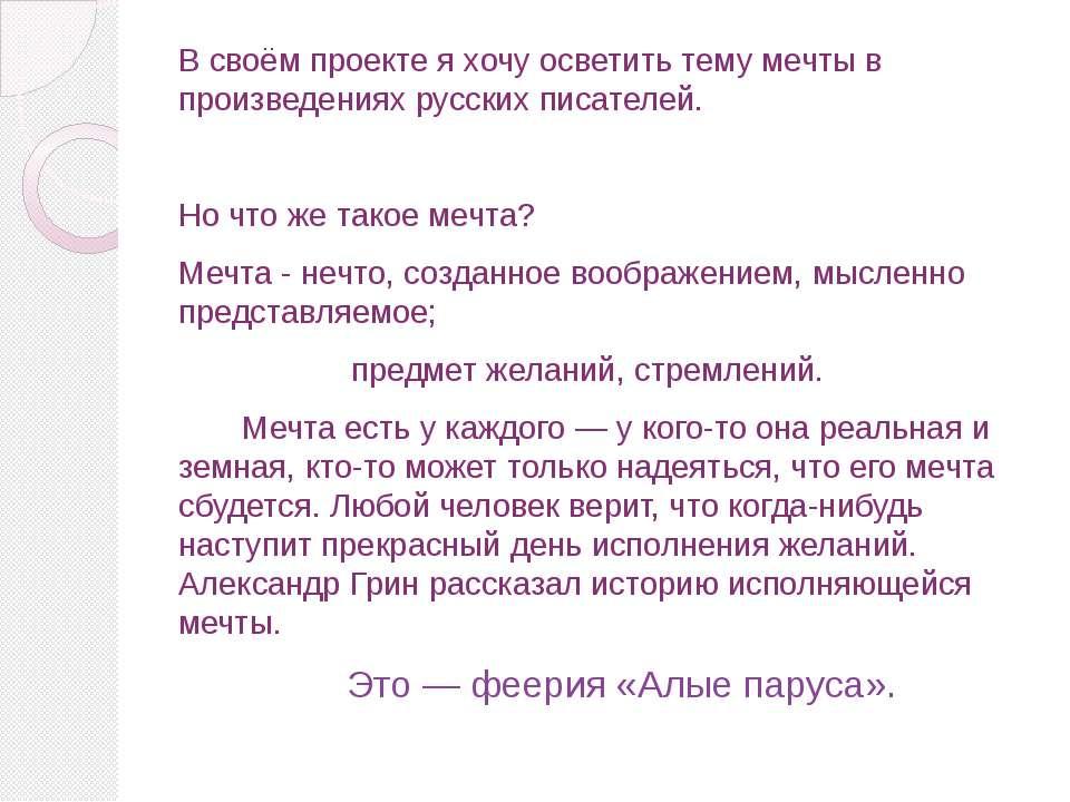 В своём проекте я хочу осветить тему мечты в произведениях русских писателей....