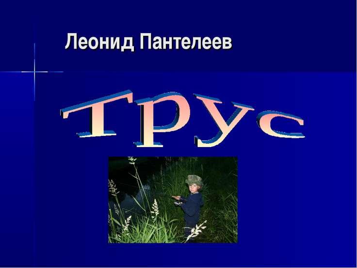 Леонид Пантелеев