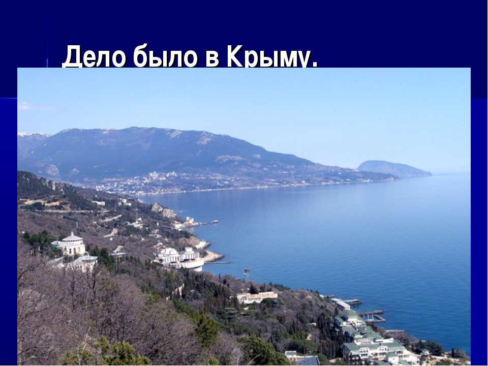 Дело было в Крыму.