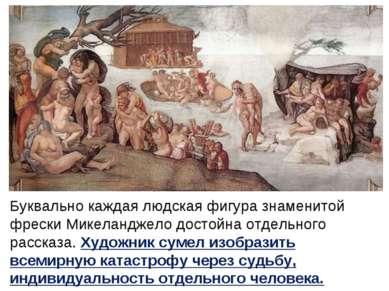 Буквально каждая людская фигура знаменитой фрески Микеланджело достойна отдел...