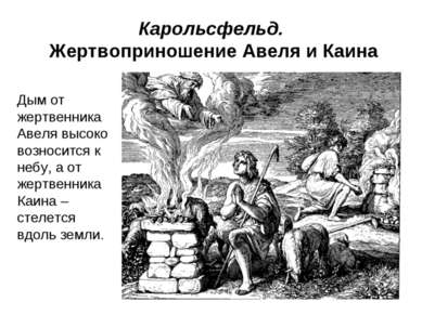 Карольсфельд. Жертвоприношение Авеля и Каина Дым от жертвенника Авеля высоко ...