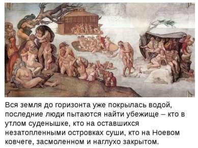 Вся земля до горизонта уже покрылась водой, последние люди пытаются найти убе...