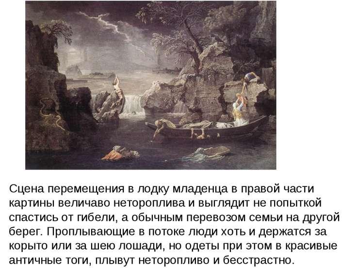 Сцена перемещения в лодку младенца в правой части картины величаво нетороплив...