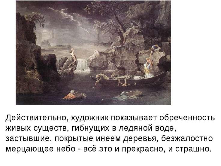 Действительно, художник показывает обреченность живых существ, гибнущих в лед...